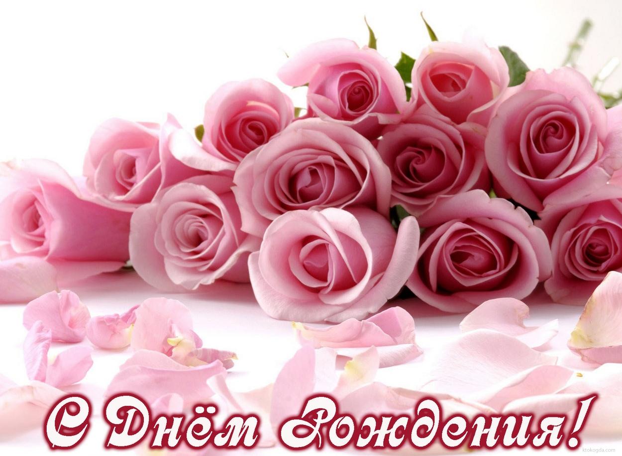 Поздравляем с днём рождения цветы