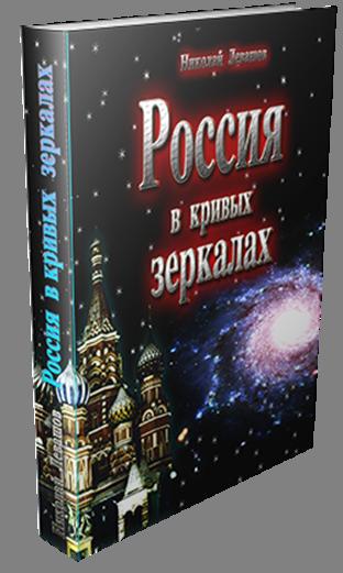 Скачать Книгу Аскетская Россия