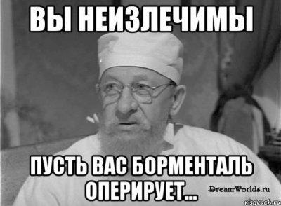 Про «сатанистов» из поклёпа Чердынцева.